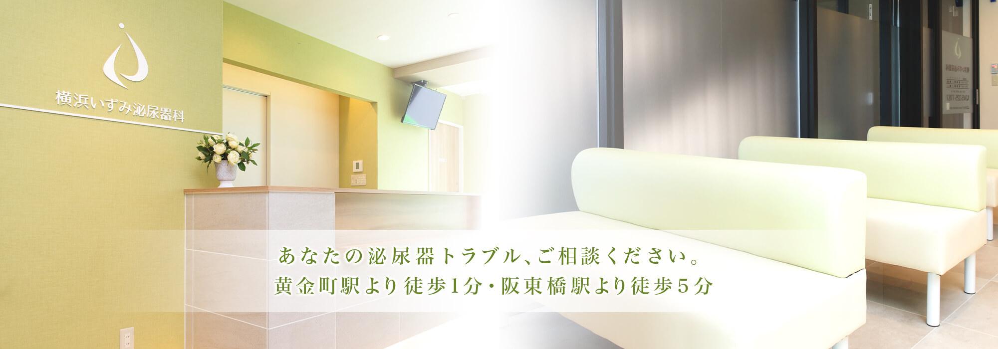 あなたの泌尿器トラブル、ご相談ください。黄金町駅より徒歩1分・阪東橋駅より徒歩5分